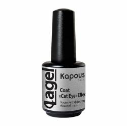 Kapous Professional Cat eye -  Покрытие с эфектом Кошачий глаз, 15 мл