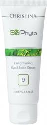 Christina Bio Phyto Enlightening Eye and Neck Cream - Осветляющий крем для кожи вокруг глаз и шеи, 75 мл
