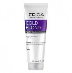 Epica Cold Blond Mask - Маска с фиолетовым пигментом с маслом макадамии и экстрактом ромашки 250мл