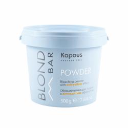 Kapous Professional Blond Bar - Обесцвечивающая пудра с антижелтым эффектом, 500 гр