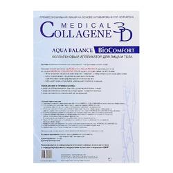 Medical Collagene 3D Aqua Balance BioComfort - Коллагеновый аппликатор для лица и тела с гиалуроновой кислотой, 1 шт