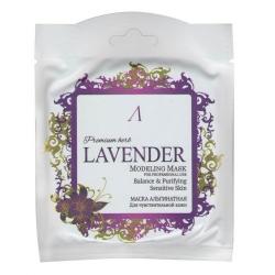 Anskin Herb Lavender Modeling Mask - Альгинатная маска с экстрактом лаванды для чувствит. кожи (саше) 25гр