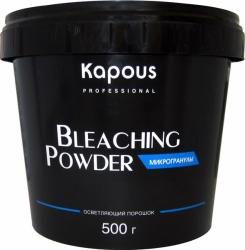 Kapous Professional Bleaching Powder - Пудра осветляющая в микрогранулах, 500мл