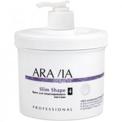 Aravia Professional Organic - Крем для моделирующего масссажа «Slim Shape», 550 мл