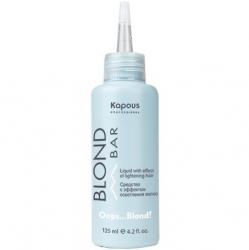 Kapous Blond Bar Lightening Liquid  Oops...Blond! - Средство с эффектом осветления волос 125 мл