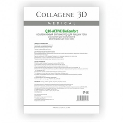 Medical Collagene 3D Q10-Active BioComfort - Коллагеновый аппликатор для лица и тела с коэнзимом Q10 и витамином Е, 1 шт