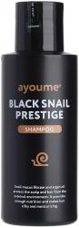 Ayoume BLACK SNAIL PRESTIGE SHAMPOO -  Шампунь для волос с муцином улитки, 100 мл