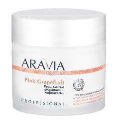 Aravia Professional Organic - Крем для тела увлажняющий лифтинговый Pink Grapefruit, 300 мл