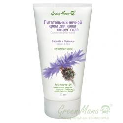 Green Mama - Питательный ночной крем для кожи вокруг глаз Василек и пшеница, 50 мл