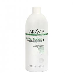 Aravia Professional Organic - КонцентратдлябандажноголифтингобёртыванияAnti-AgeSculptor,500мл