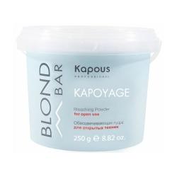 Kapous Blond Bar Kapoyage Bleaching Powder - Обесцвечивающая пудра для открытых техник «Kapoyage», 250г