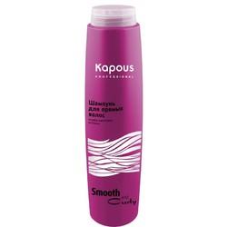 Kapous Fragrance Free - Шампунь для прямых волос серии Smooth and Curly, 300 мл