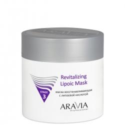 Aravia Professional - Маска восстанавливающая с липоевой кислотой Revitalizing Lipoic Mask, 300 мл