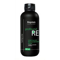 Kapous Caring Line Profound RE Шампунь для восстановления волос 350 мл