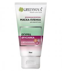 Green Mama GreenNova - Маска-пленка для жирной кожи Огурец и Брусника с витаминами: А, С, Е, 75 мл