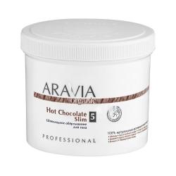 Aravia Professional Organic - Шоколадное обёртывание для тела Hot Chocolate Slim, 550 мл