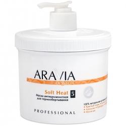 Aravia Professional Organic - Маска антицеллюлитная для термо обертывания «Soft Heat», 550 мл
