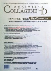 Medical Collagene 3D Express Lifting BioComfort - Коллагеновый аппликатор для лица и тела с янтарной кислотой, 1 шт