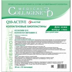 Medical Collagene 3D Q10-Active N-Active - Коллагеновые биопластины для кожи вокруг глаз с коэнзимом Q10 и витамином Е, 1 шт