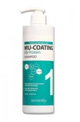 Secret Key Mu-Coating Silk Protein Shampoo - Шампунь для волос с шелковыми протеинами, 500 мл