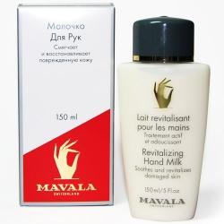 Mavala Revitalizing Hand Milk - Увлажняющее молочко для рук с гидролизатом шелка 150 мл