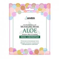Anskin Aloe Modeling Mask (Sachet) - Маска альгинатная с экстр. алоэ успок. (саше) 25гр