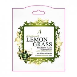 Anskin Herb Lemongrass Modeling Mask (Sachet) - Альгинатная маска для пробл.кожи с экстрактом чилийского лимонника (саше) 25гр
