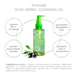 Ayoume Olive Herb Cleansing Oil - Гидрофильное масло на основе 100% масла оливы, 150 мл