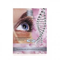 Beauty Style - Маска с биоцеллюлозой против морщин в области глаз