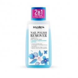 Solomeya Nail Polish Remover Blue - Жидкость для снятия лака с низким содержанием ацетона 125мл