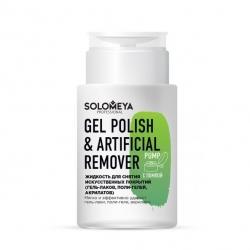 Solomeya Gel Polish & Artificial Remover - Жидкость для снятия искусственных покрытий (гель-лаков, поли-гелей, акрилатов) 150мл