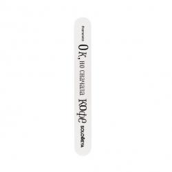"""Solomeya Professional File Magic Shiner 400/300 - Профессиональный буфер-шлифовщик с авторским дизайном """"Ок, но сначала кофе"""", 400/300 грит"""