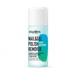 Solomeya Nail & Gel Polish Remover with acetone - Жидкость для снятия лака и гель-лака с ацетоном 105мл