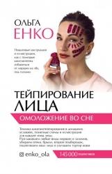 Книга  Енко О.А. - Тейпирование лица: омоложение во сне