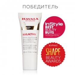 Mavala Nailactan - Питательный крем для поврежденных ногтей Нейлактан в тубе 15 мл