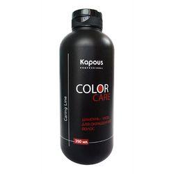 Kapous Caring Line Color Care Шампунь - уход для окрашенных волос 350 мл
