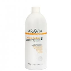 Aravia Professional Organic - КонцентратдлябандажноготонизирующегообёртыванияRenewSystem,500мл
