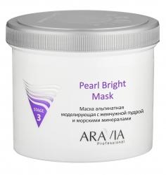 Aravia Professional - Маска альгинатная моделирующая Pearl Bright Mask с жемчужной пудрой и морскими минералами, 550 мл