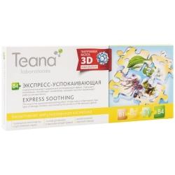 Teana - Сыворотка для лица «B4 Экспресс-успокаивающая» 10*2 мл