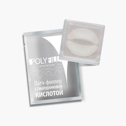 Premium Polyfill Active - Патч-филлер с гиалуроновой кислотой