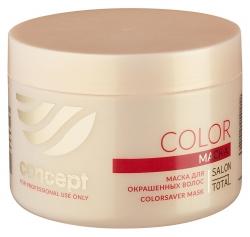 Concept Salon Total Color Сolorsaver mask - Маска для окрашенных волос 500мл