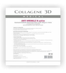 Medical Collagene 3D Anti Wrinkle N-Active - Коллагеновые биопластины для кожи вокруг глаз с бальзамом плацентоль, 1 шт