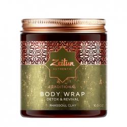 Zeitun Authentic Traditional Body Wrap - Маска-детокс для тела с глиной гассул и аргановым маслом, 250мл