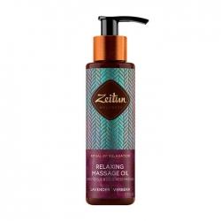 Zeitun Ritual of Relaxation Relaxing Massage Oil - Масло массажное расслабляющее с лавандой и вербеной, 110мл
