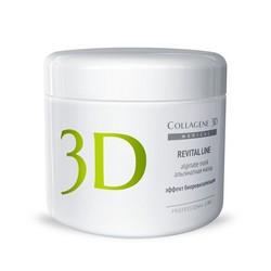 Medical Collagene 3D - Альгинатная маска, эффект биоревитализации, 200 г