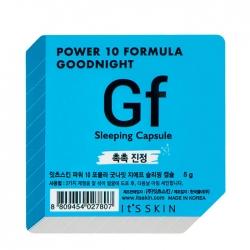 It's Skin Power 10 Formula Goodnight Gf Sleeping Capsule - Ночная маска-капсула Увлажняющая, 5 мл