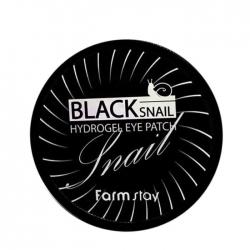FarmStay Black Snail Hydrogel Eye Patch - Патчи для глаз с экстрактом слизи черной улитки, 60 шт