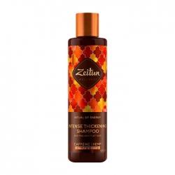 Zeitun Ritual of Energy Intense Thickening Shampoo - Шампунь для объёма волос с кофеином и конопляным маслом, 250мл