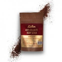 Zeitun Anto Cellulite Body Scrub Arabic Coffee - Скраб для тела Антицеллюлитный с кофейными бобами, 50г