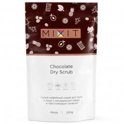 MIXIT Dry Scrub Chocolate - Сухой кофейный скраб для тела и лица с натуральным какао и тростниковым сахаром, 200 гр